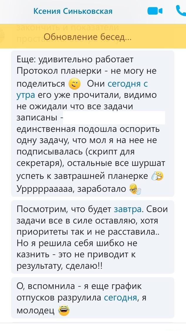 Ксения Синьковская